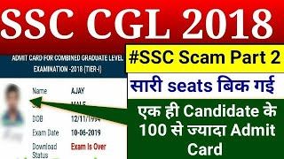 #SSC_SCAM