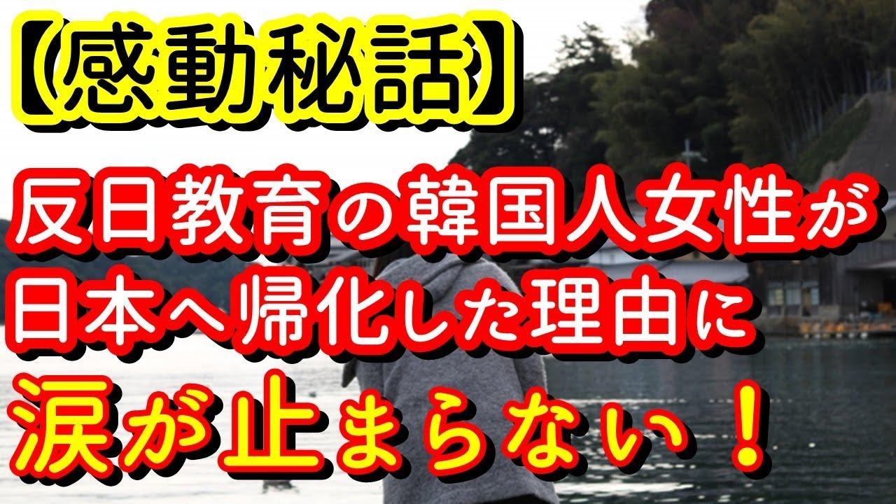 【感動秘話】反日教育の韓国人女性が、日本へ帰化した理由に涙が止まらない!