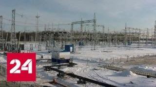 В Тюменской области запустили новейшую комплексную цифровую подстанцию - Россия 24