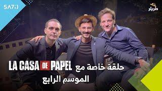 طريلر - حلقه خاصه مع نجوم  la casa de Papel الموسم الرابع | special with stars of LCDP 4