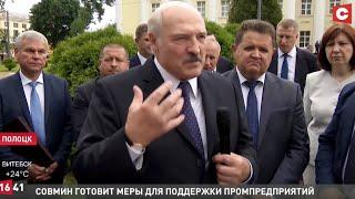 Лукашенко: Я же не идиот! А тебя измочалит сам народ! Чего полез, когда pыльцe в пyшкy?!