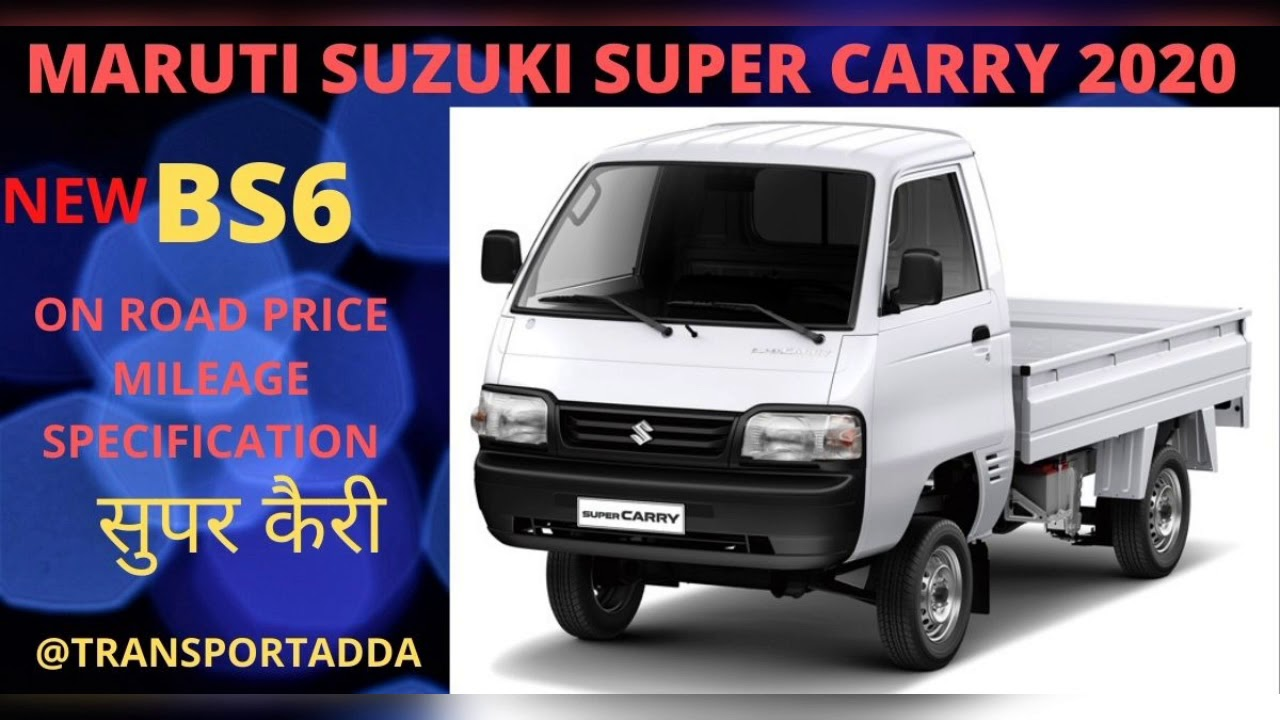 Bs6 Maruti Suzuki Super Carry 2020 On Road Price Specifications Super Carry 2020 Youtube