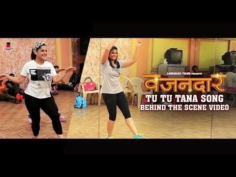 Tu Tu Tana Song Behind The Scene   Sai Tamhankar   Priya Bapat   Landmarc Films