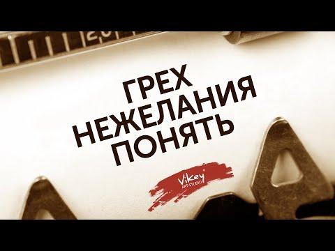 """Стихи """"Грех нежелания понять"""" Ок Мельниковой, читает В. Корженевский (Vikey), 0+"""
