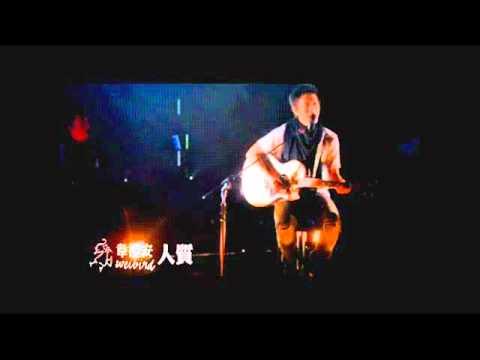韋禮安 - 人質 Live (audio)