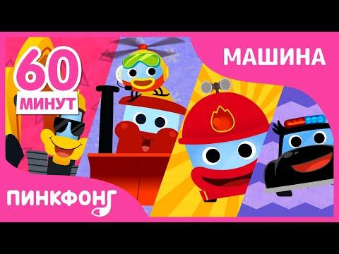 10 Лучшие песни про Машинки | +Сборник | Пинкфонг Песни для Детей