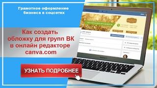 Как создать обложку для групп ВКонтакте без фотошопа в онлайн сервисе canva com за 15 минут