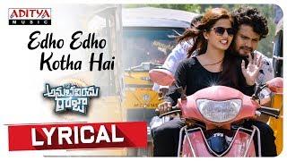 Edho Edho Kotha Hai Lyrical Song || Life Anubhavinchu Raja Songs || Ram || Raviteja, Sravani, Shruti