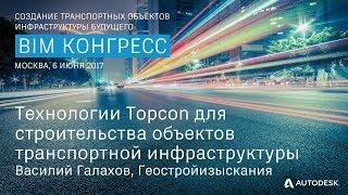 Технологии Topcon для строительства объектов транспортной инфраструктуры