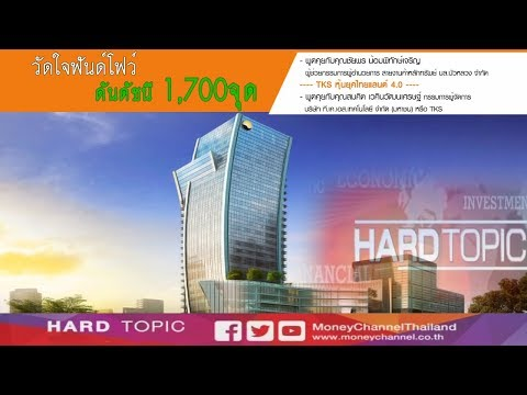 [ Live! ] Hard Topic วัดใจฟันด์โฟว์ดันดัชนี 1,700จุด # 18/9/17
