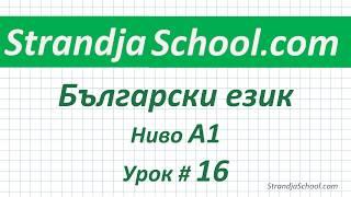 Болгарский язык  Урок 16