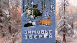 ЗИМОВЬЕ ЗВЕРЕЙ Русская народная сказка читаем онлайн