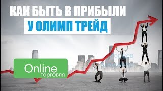 Как заработать деньги в интернете - простой заработок - бинарные опционы -   Разоблачение