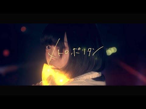 なきごと / 『メトロポリタン』【Music Video】