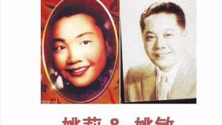 Chinese Oldies by Yao Li and Yao Ming