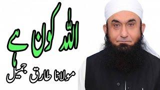 Allah Kon Hai,اللہ کون ہے - Maulana Tariq Jameel,مولانا طارق جمیل - Islamic Video Bayan