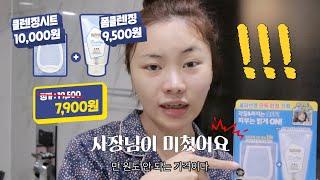 비페스타X조효진 투.명.광.채❤클렌징 꿀조합 세트