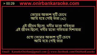 Ogo Tomar Aakash Duti Chokhe Karaoke By Anwesha