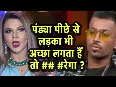 Rakhi Sawant On Hardik Pandya | Koffee With Karan Controversy