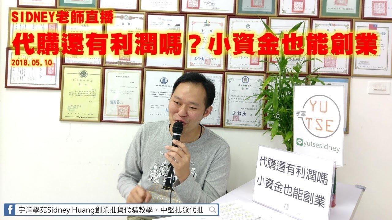 【宇澤學苑】SIDNEY老師直播 代購還有利潤嗎?小資金也能創業 20180510 - YouTube