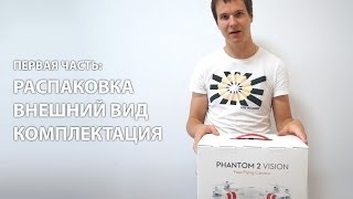 Обзор квадрокоптера DJI Phantom 2 Vision, ч.1: распаковка