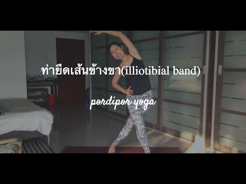ท่ายืดเส้นข้างขา(illiotibial band)