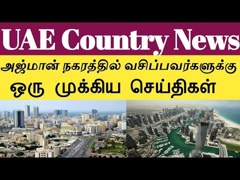 அஜ்மான் நகரத்தில் வசிப்பவர்களுக்கு ஒரு முக்கிய செய்திகள்|UAE Country News|Ajman