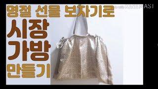 [홈패션 기초04] 명절 선물 보자기로 시장 가방 만들…