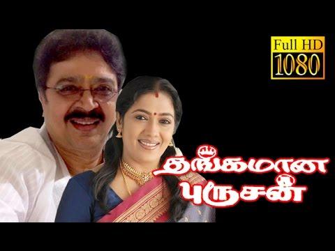 Thangamana Purushan | S.Ve.Sekar,Rekha,S.S.Chandran | Tamil Superhit Comedy Movie HD