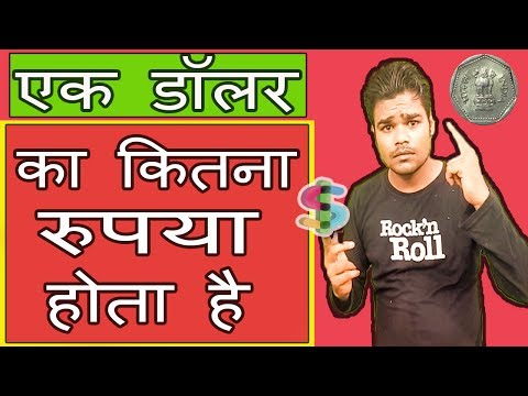 1 Dollar Kitna Hota Hai || How To Convert Dollar To Rupees || Dollar Rate Today IN India