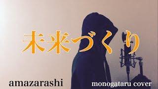 ご視聴ありがとうございます。 今回はamazarashiの「未来づくり」をカバ...