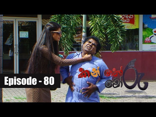 Kanthoru Moru | Episode 80 12th May 2019
