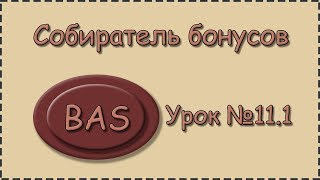 BAS | Урок №11.1 | Собиратель бонусов | Сбор по минутам