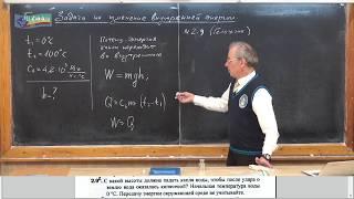 Урок 111 (осн). Задачи на изменение внутренней энергии