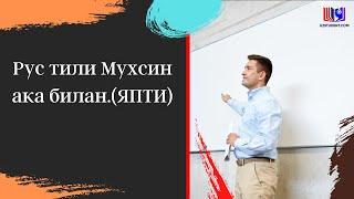 Рус тили Мухсин ака билан.(ЯПТИ)