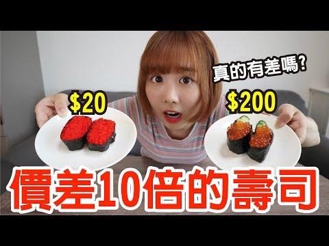 【Kiki】價差10倍的壽司有差嗎?最便宜居然只要10元!?