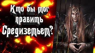 Кто бы мог править всем Средиземьем? Саурон, Гендальф, Фродо, Назгулы, Голлум?