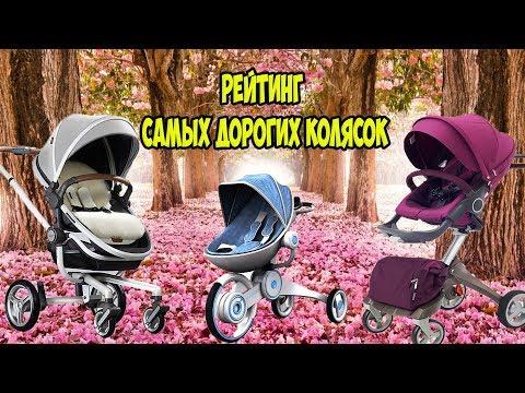 ТОП самых дорогих колясок для новорожденных, элитные модели.