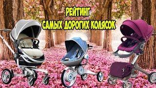 тОП самых дорогих колясок для новорожденных, элитные модели