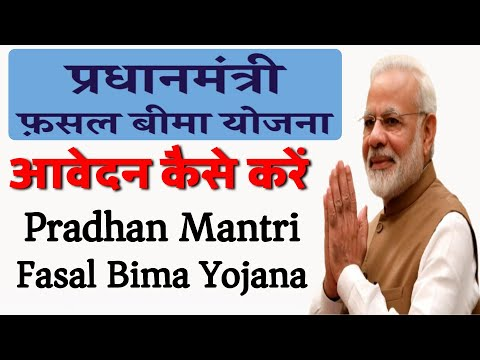 pradhan mantri fasal bima yojana online apply 2020 ll pmfby apply online 2020