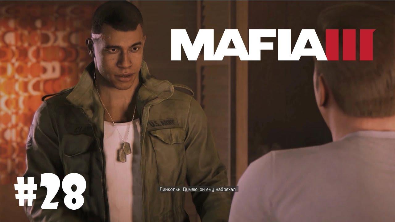 Mafia 3.часть 28 | азартные игры скайрим