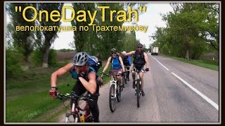 OneDayTrah (велопокатушка на Трахтемиров)(OneDayTrah, это велопокатушка ПЯТОГО отряда по Трахтемирову, а если быть точнее Трахтемировскому полуострову...., 2015-06-13T18:36:48.000Z)