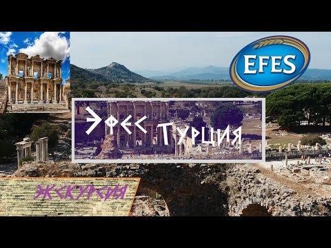 Эфес. Экскурсия по античному городу и его история. Турция. Efesus Review.