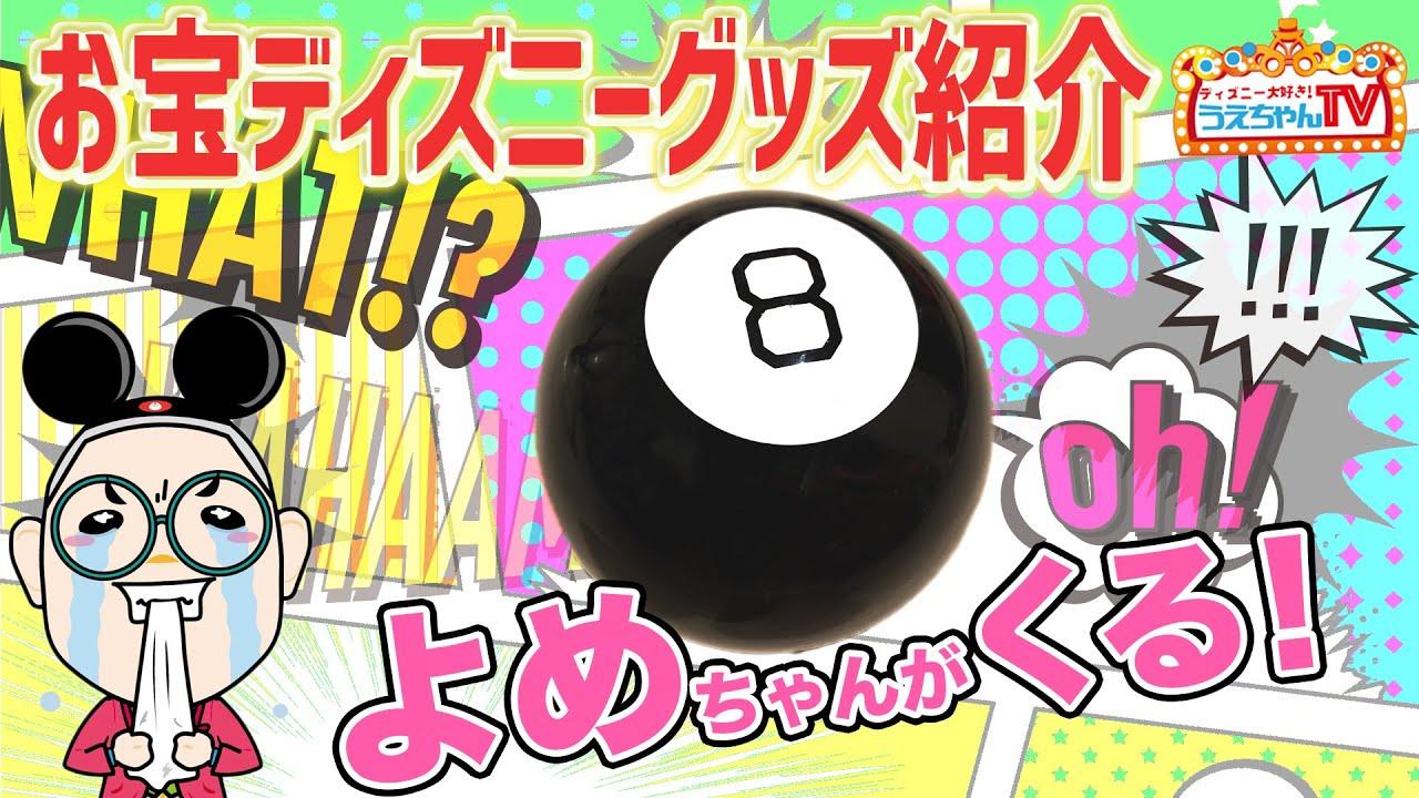 【ディズニー 】地下室のお宝グッズを守りきれ!よめちゃんがくる!#3【ディズニーグッズ 】