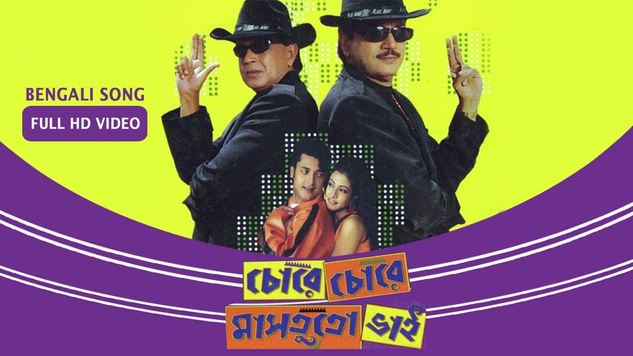 Download Chore Chore Mastuta Bhai (Full Video)   Chore Chore Mastuta Bhai   Chiranjit   Bengali Songs