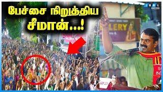 Why Seeman Stop His Speech | சீமானை பேச விடாமல் செய்த நாம் தமிழர் கட்சியினர்..! thumbnail