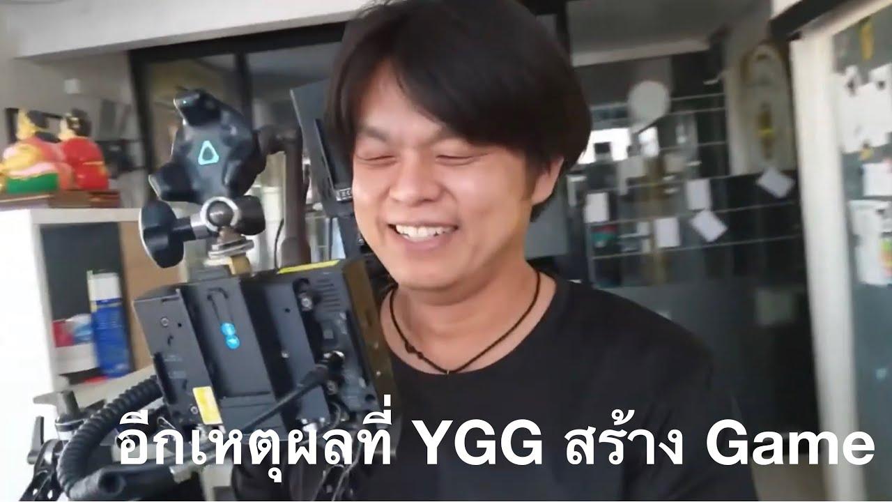 Service ใหม่ของ YGG ที่ต่อยอดจากเทคโนโลยี่ การสร้างเกมGame
