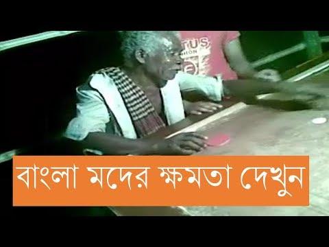 বাংলা মদের ক্ষমতা-The power of Bangla Mod.