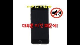 아이폰 통화시 소리가 너무 작아요!!!!! (스…