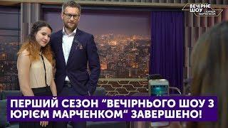 """Перший сезон """"Вечірнього шоу з Юрієм Марченком"""" завершено!"""